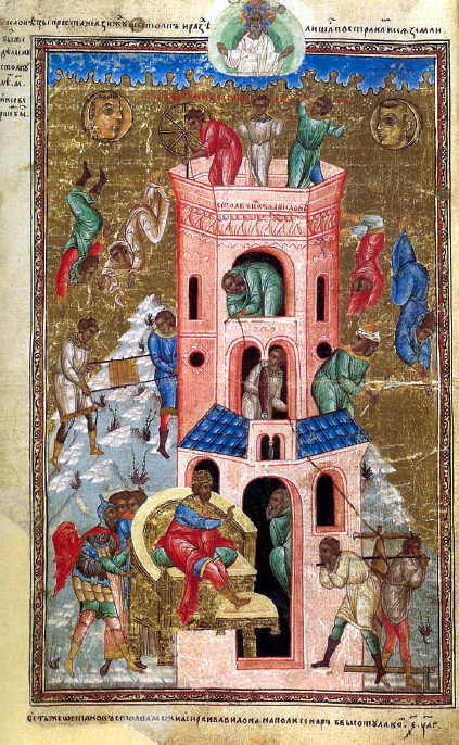 The Tower of Babel, from a Russian manuscript of Cosmas Indicopleustes 1539