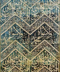 Ottoman Silk Tomb Cover with Calligraphy