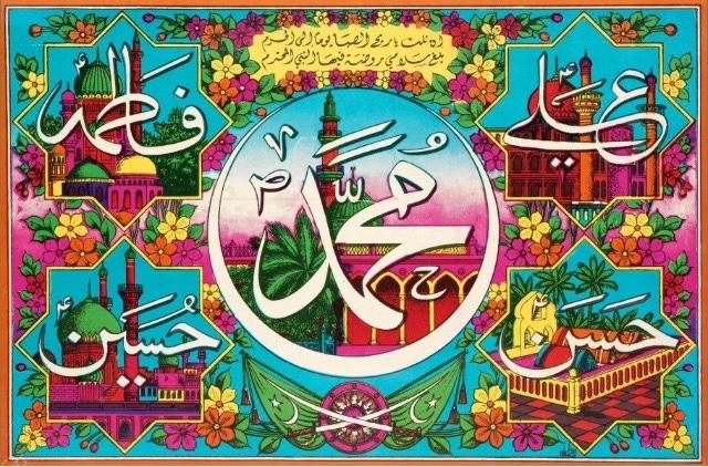 ahlul-bayt