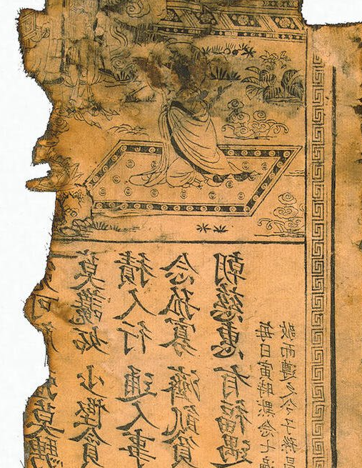 Sanzijing -Xylograph China s. XIII-XIV
